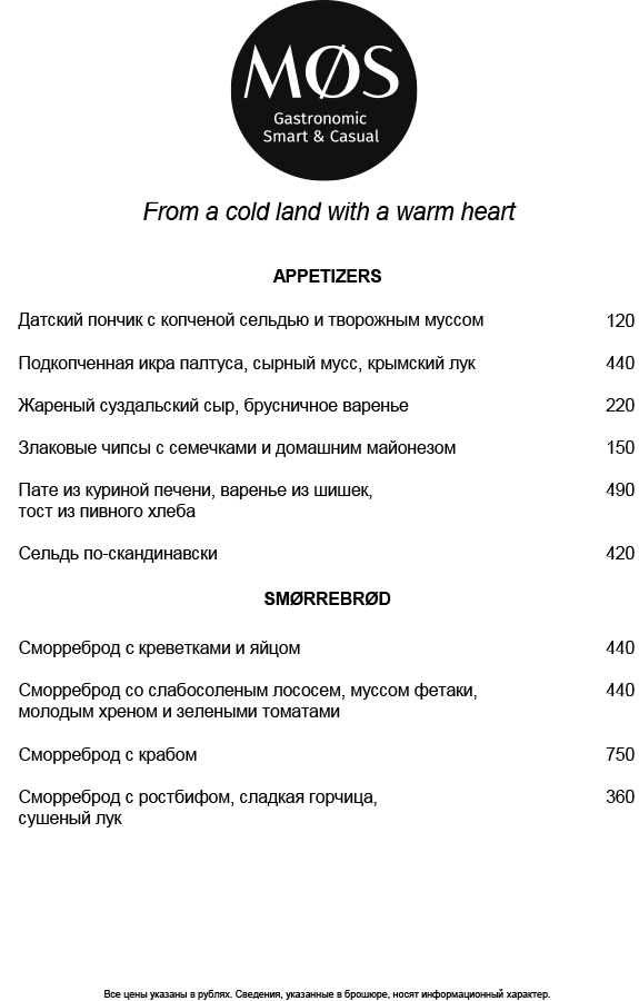 http://mosnordic.ru//menu/wp-content/uploads/2017/06/1.jpg
