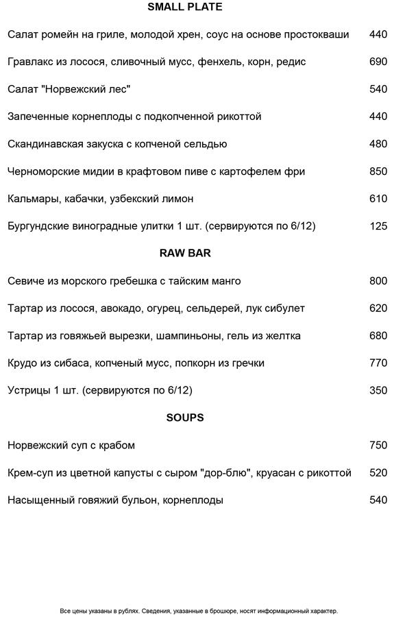 http://mosnordic.ru//menu/wp-content/uploads/2017/06/2.jpg