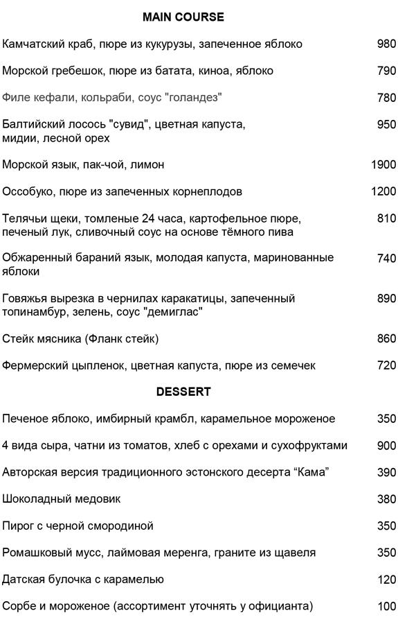 http://mosnordic.ru//menu/wp-content/uploads/2017/06/5.jpg