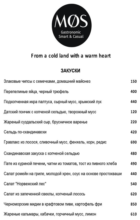 http://mosnordic.ru/menu/wp-content/uploads/2017/10/1.jpg