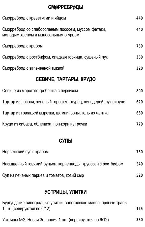http://mosnordic.ru/menu/wp-content/uploads/2017/10/2.jpg