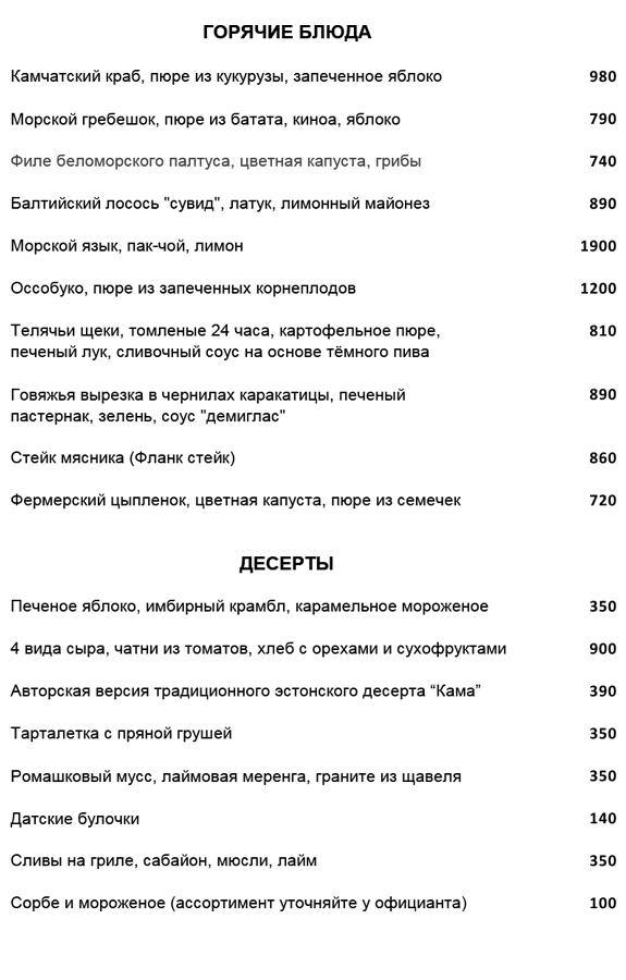 http://mosnordic.ru/menu/wp-content/uploads/2017/10/3.jpg