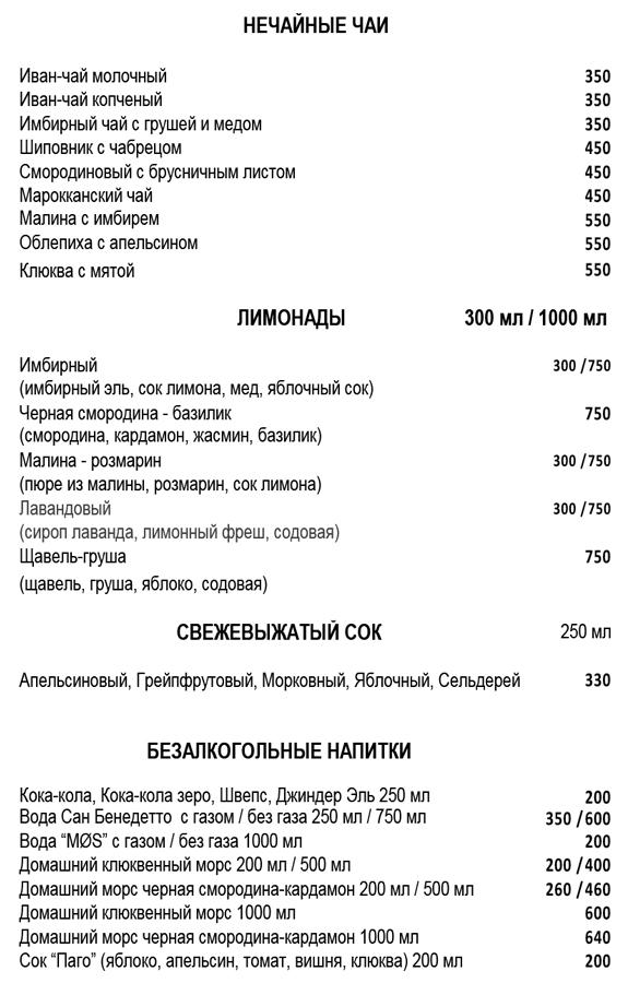 http://mosnordic.ru/menu/wp-content/uploads/2017/10/8.jpg