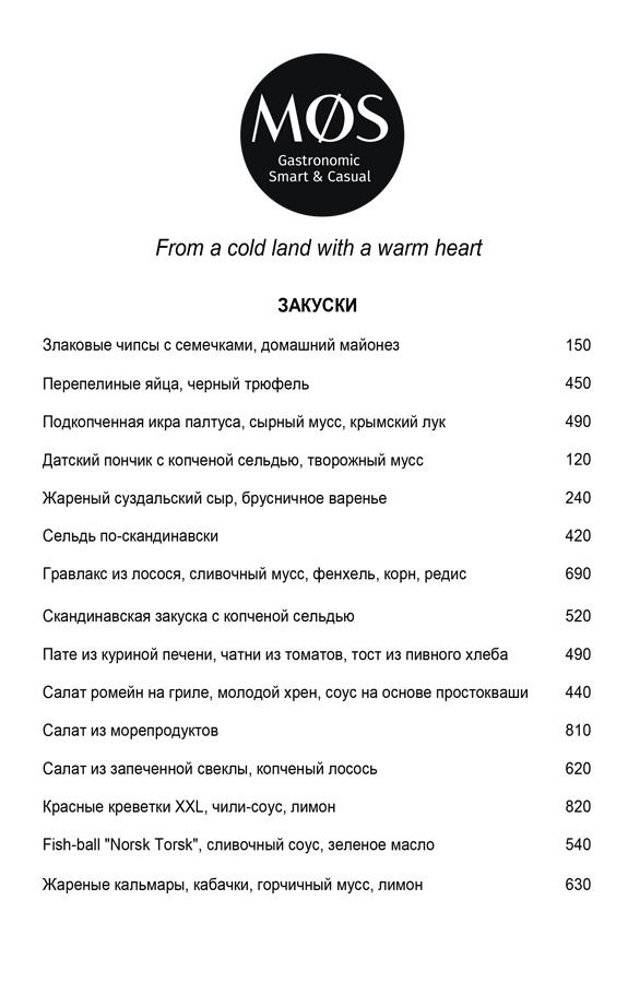 http://mosnordic.ru/menu/wp-content/uploads/2018/06/1.jpg