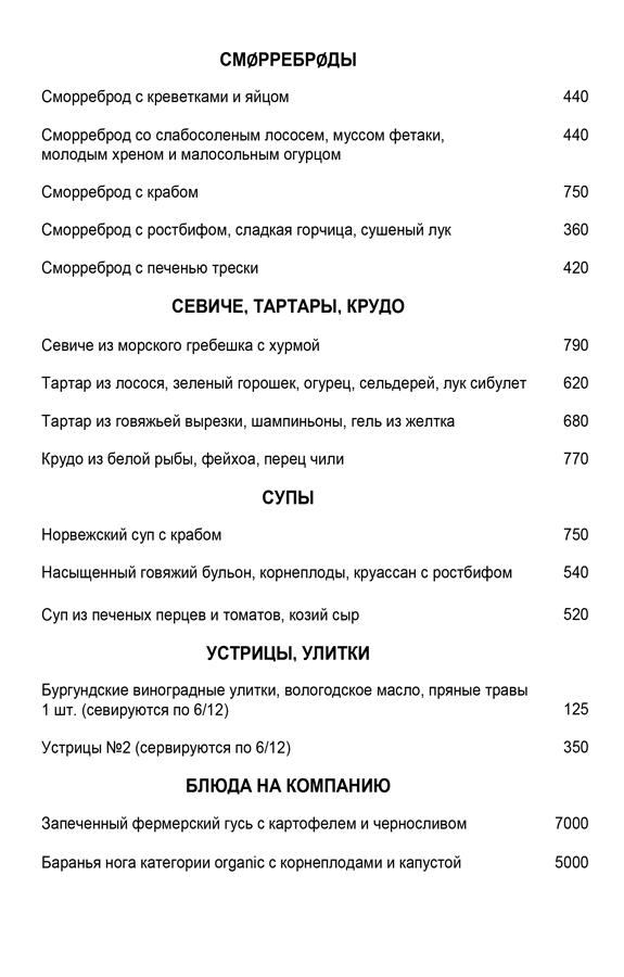 http://mosnordic.ru/menu/wp-content/uploads/2018/06/2.jpg