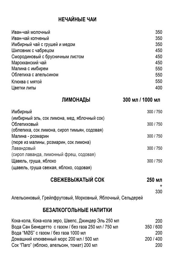 http://mosnordic.ru/menu/wp-content/uploads/2018/06/8.jpg