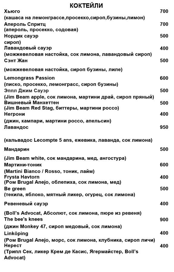 http://mosnordic.ru/menu/wp-content/uploads/2018/10/7.jpg