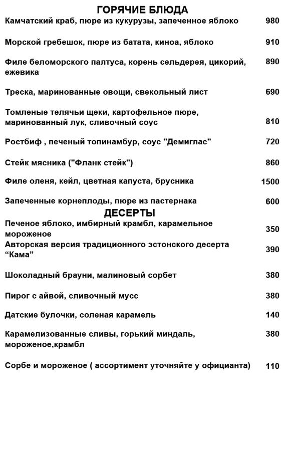 http://mosnordic.ru/menu/wp-content/uploads/2018/10/8.jpg