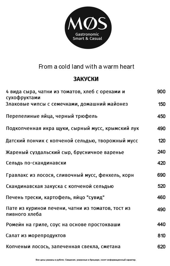 http://mosnordic.ru/menu/wp-content/uploads/2018/11/1.jpg