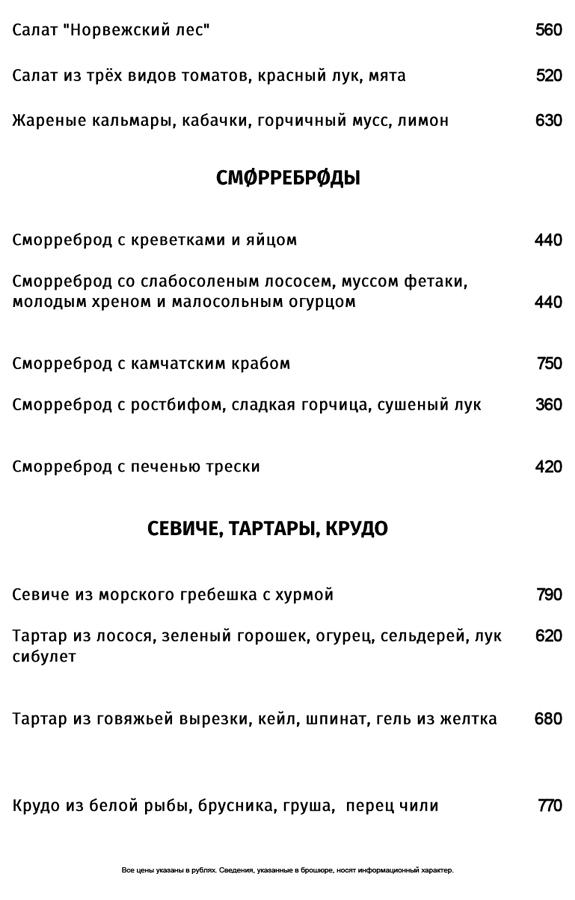 http://mosnordic.ru/menu/wp-content/uploads/2018/11/4.jpg