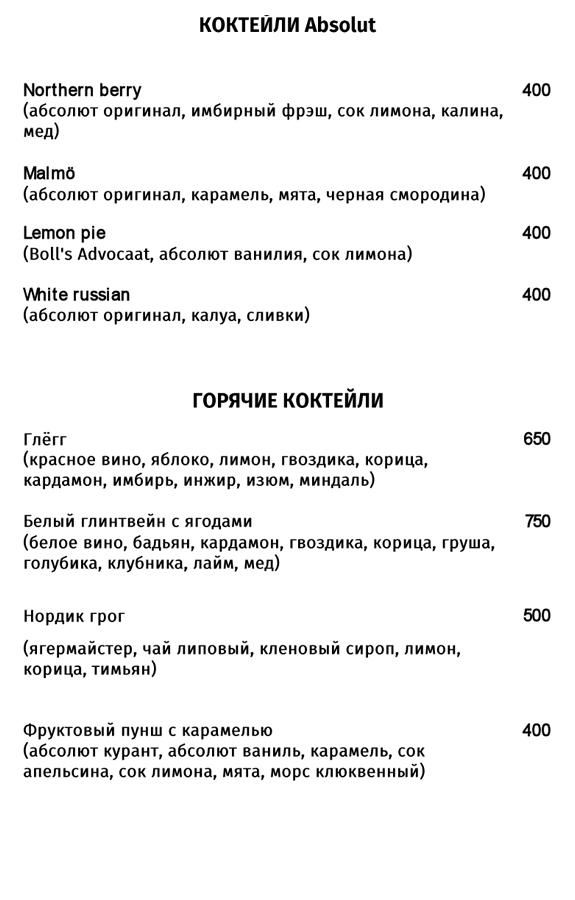 http://mosnordic.ru/menu/wp-content/uploads/2018/11/6.jpg