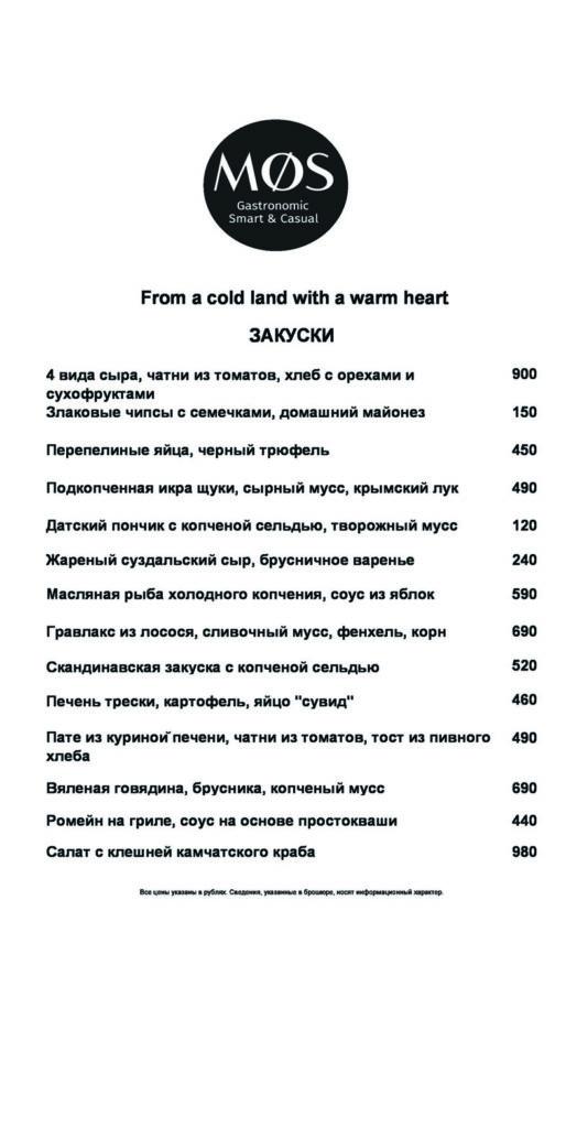 http://mosnordic.ru/menu/wp-content/uploads/2019/10/1-514x1024.jpg