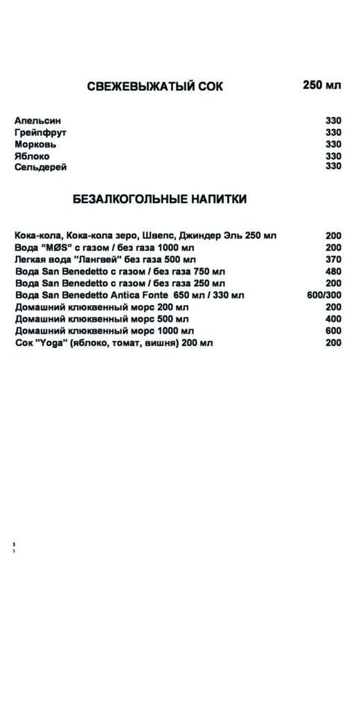 http://mosnordic.ru/menu/wp-content/uploads/2019/10/2-514x1024.jpg