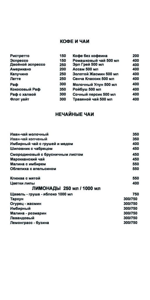 http://mosnordic.ru/menu/wp-content/uploads/2019/10/3-514x1024.jpg
