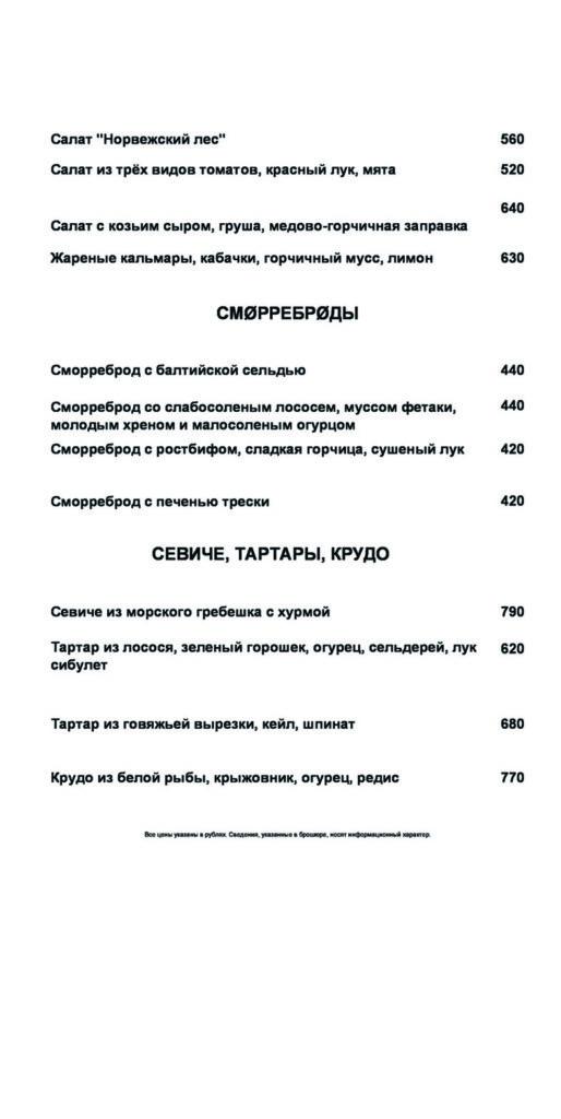 http://mosnordic.ru/menu/wp-content/uploads/2019/10/4-514x1024.jpg