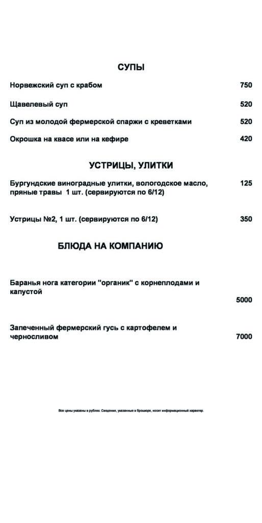http://mosnordic.ru/menu/wp-content/uploads/2019/10/5-514x1024.jpg