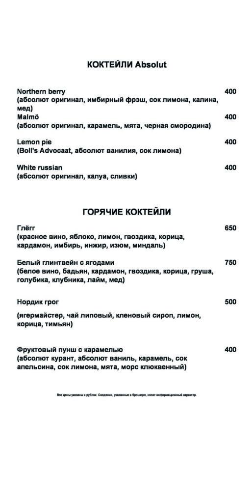 http://mosnordic.ru/menu/wp-content/uploads/2019/10/6-514x1024.jpg