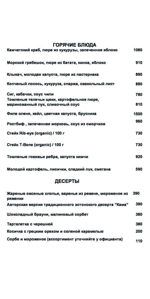 http://mosnordic.ru/menu/wp-content/uploads/2019/10/8-514x1024.jpg