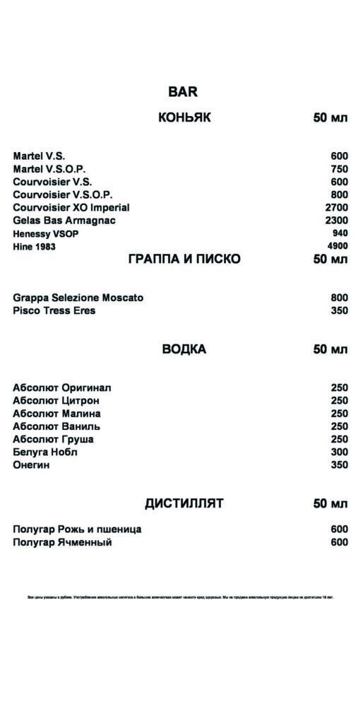 http://mosnordic.ru/menu/wp-content/uploads/2019/10/9-514x1024.jpg