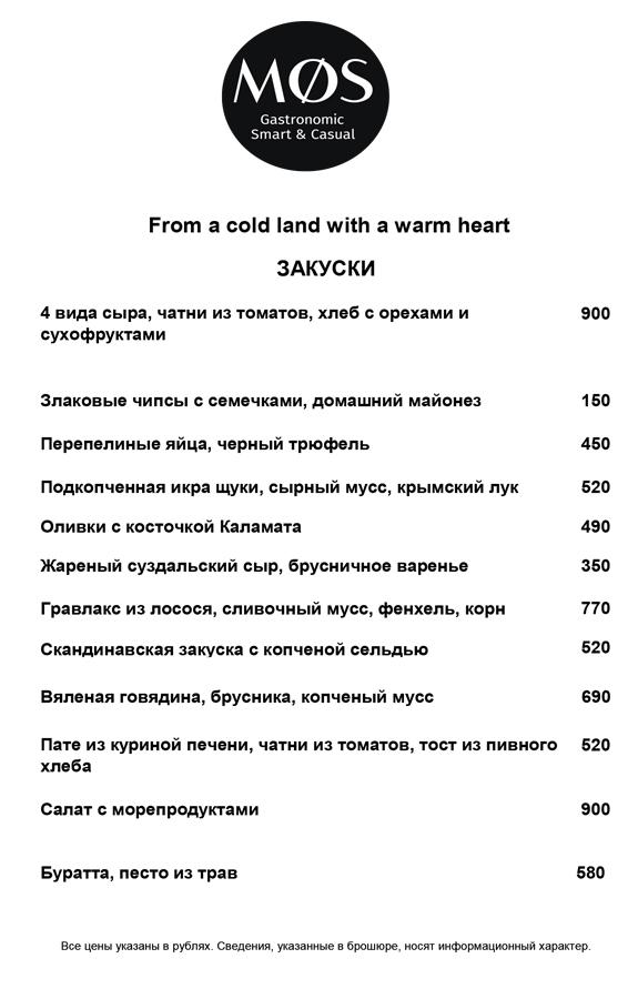 http://mosnordic.ru/menu/wp-content/uploads/2020/07/1-1.jpg