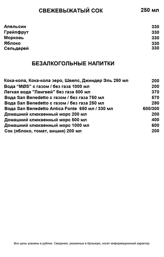 http://mosnordic.ru/menu/wp-content/uploads/2020/07/2-1.jpg