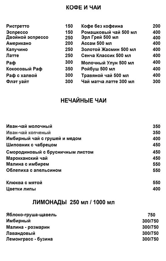 http://mosnordic.ru/menu/wp-content/uploads/2020/07/3-1.jpg
