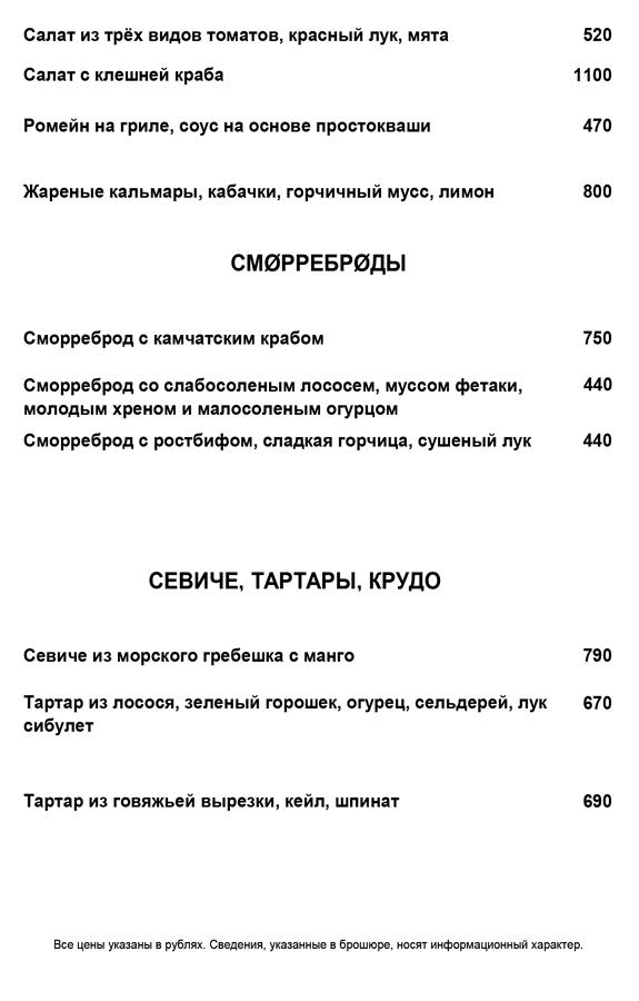 http://mosnordic.ru/menu/wp-content/uploads/2020/07/4-1.jpg