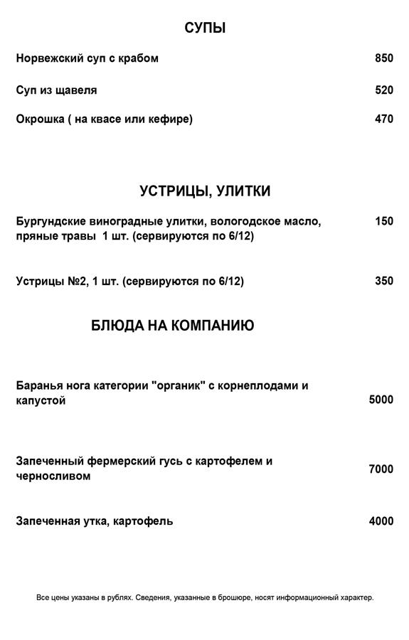 http://mosnordic.ru/menu/wp-content/uploads/2020/07/5-1.jpg