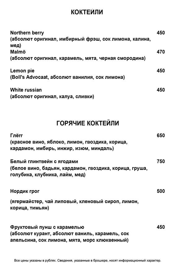 http://mosnordic.ru/menu/wp-content/uploads/2020/07/6-1.jpg