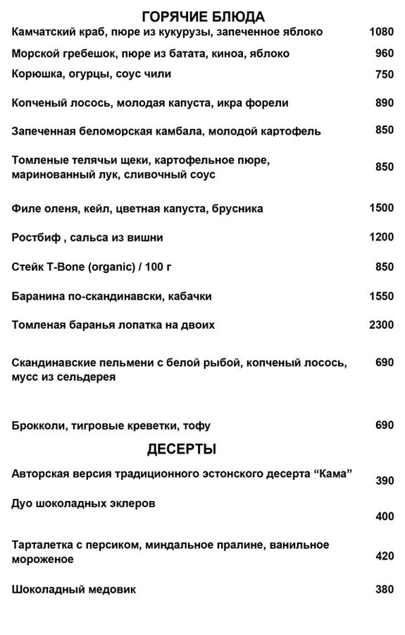 http://mosnordic.ru/menu/wp-content/uploads/2020/07/8-1.jpg