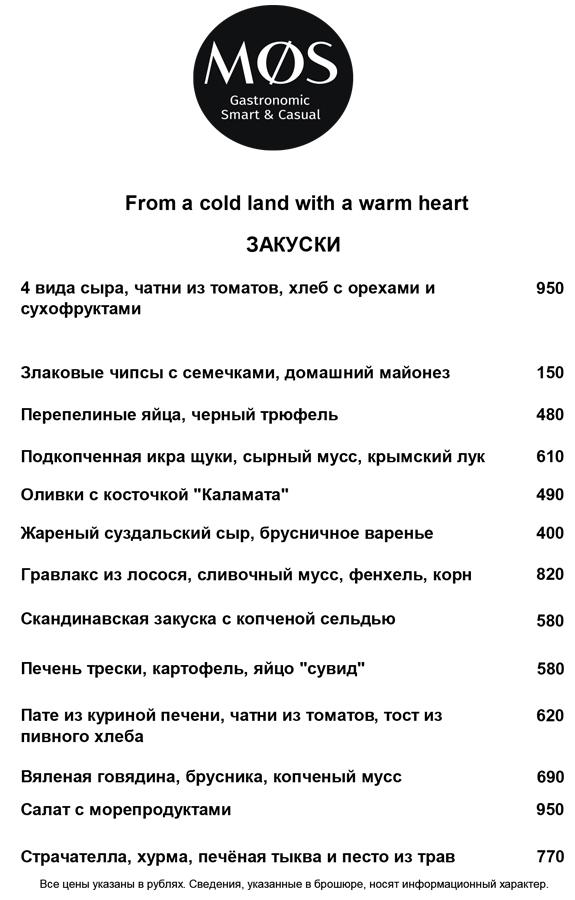 http://mosnordic.ru/menu/wp-content/uploads/2021/04/1.jpg