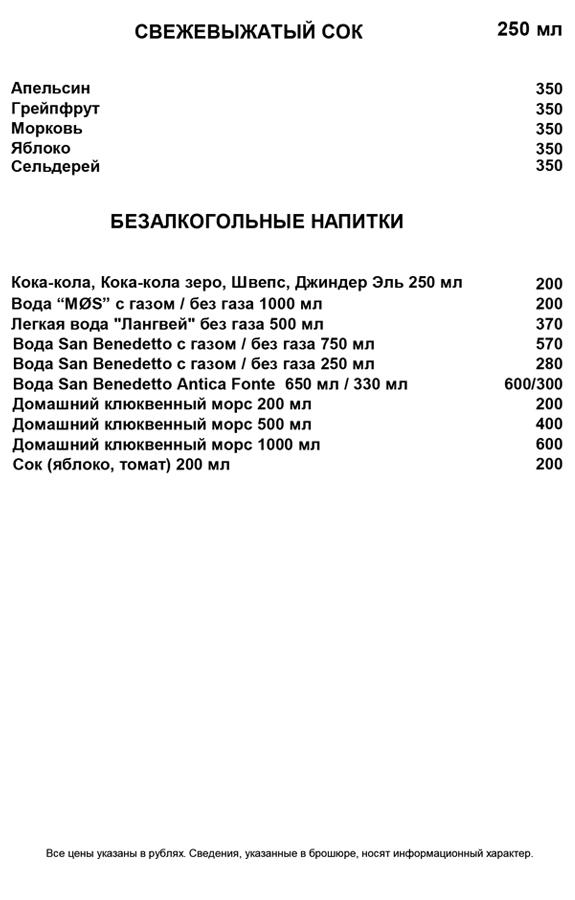 http://mosnordic.ru/menu/wp-content/uploads/2021/04/2.jpg