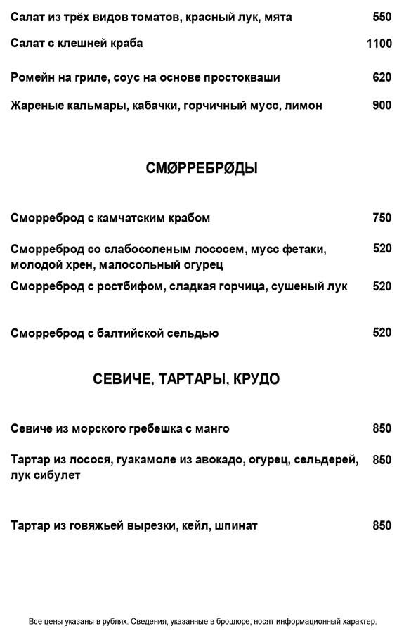 http://mosnordic.ru/menu/wp-content/uploads/2021/04/3.jpg