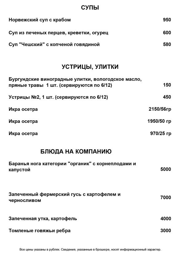http://mosnordic.ru/menu/wp-content/uploads/2021/04/5.jpg