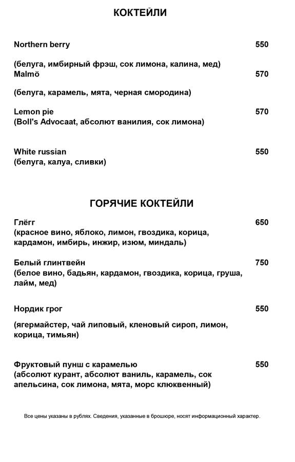 http://mosnordic.ru/menu/wp-content/uploads/2021/04/6.jpg