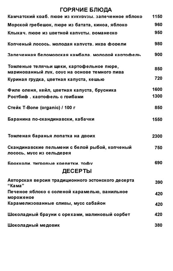 http://mosnordic.ru/menu/wp-content/uploads/2021/04/7.jpg