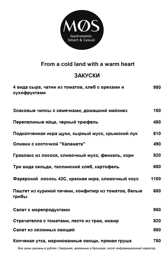 http://mosnordic.ru/menu/wp-content/uploads/2021/09/1.jpg
