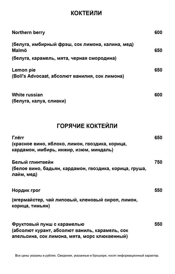 http://mosnordic.ru/menu/wp-content/uploads/2021/09/6.jpg