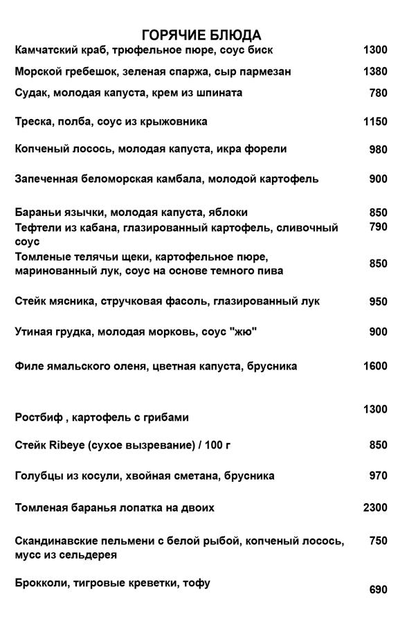 http://mosnordic.ru/menu/wp-content/uploads/2021/09/8.jpg